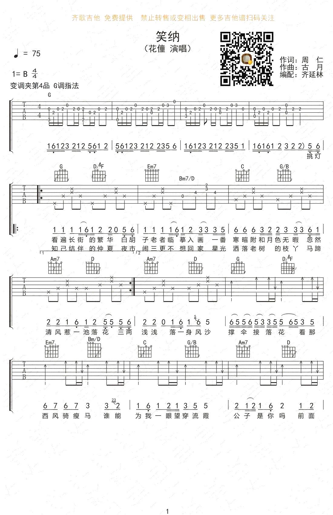 笑纳吉他谱 图1