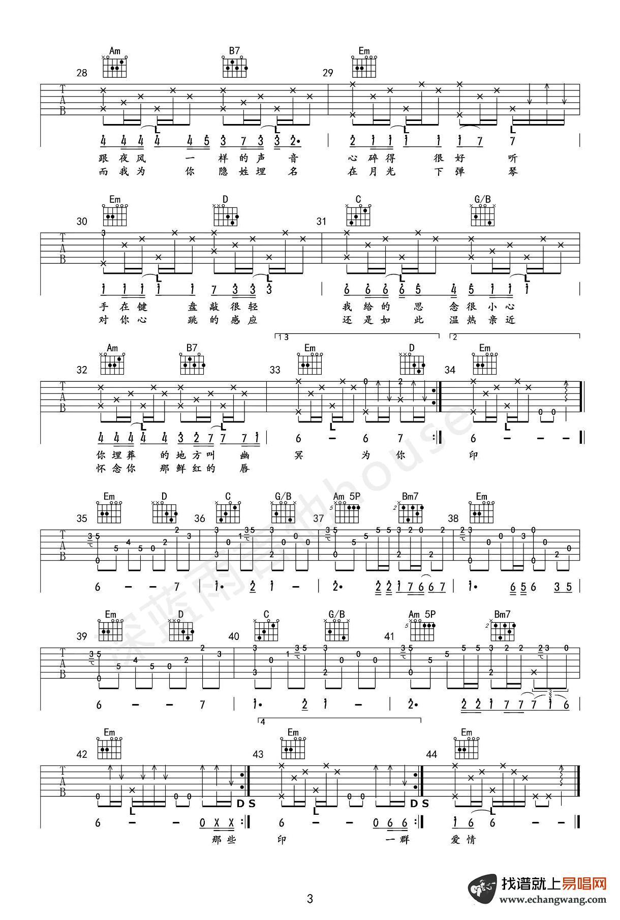 夜曲吉他谱 图4