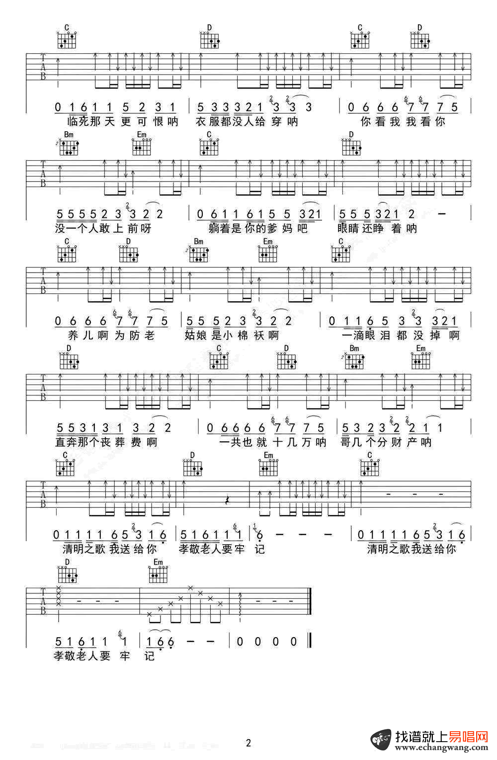清明节之保佑儿女吉他谱 图2