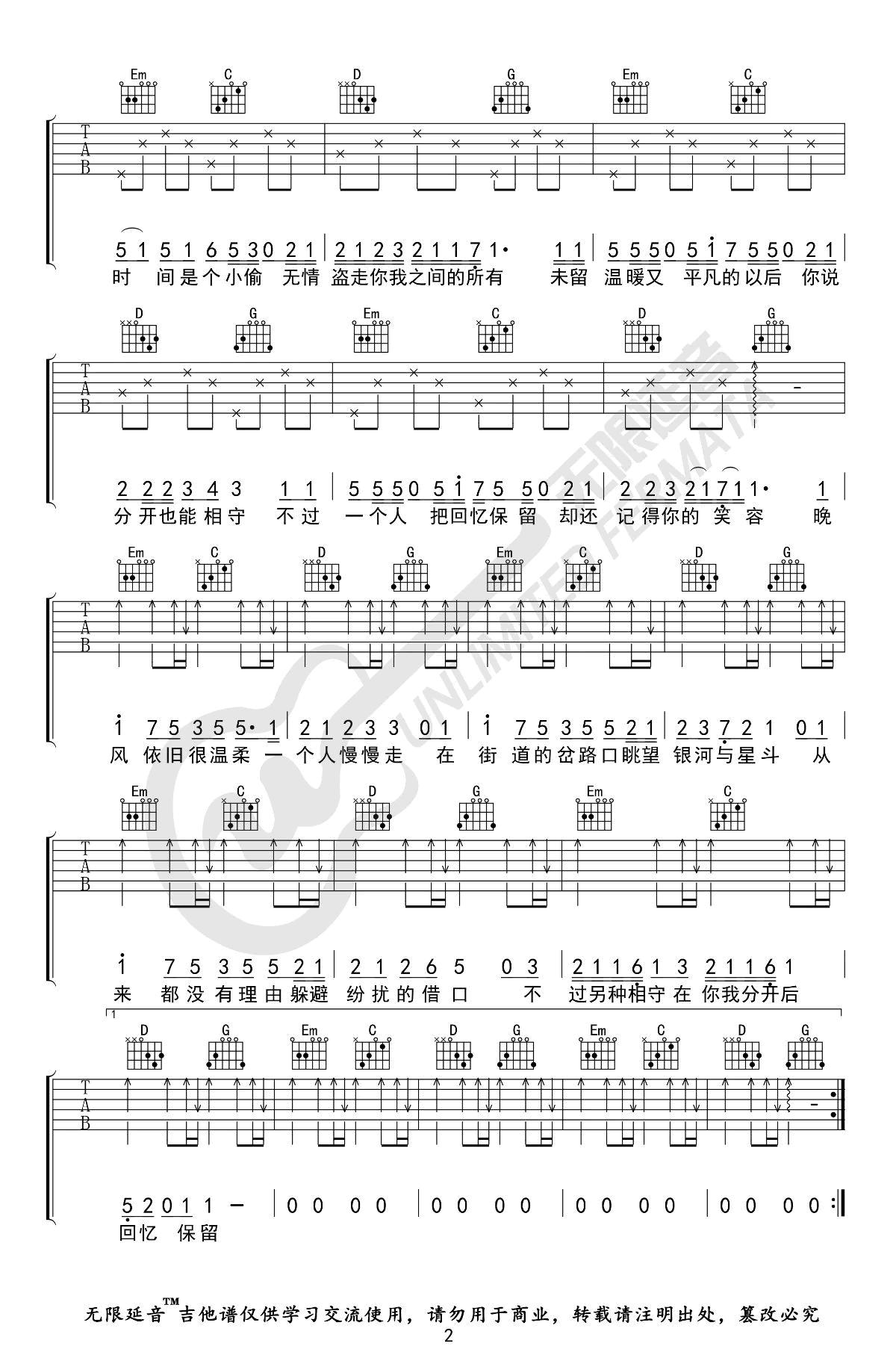银河与星斗吉他谱 图2