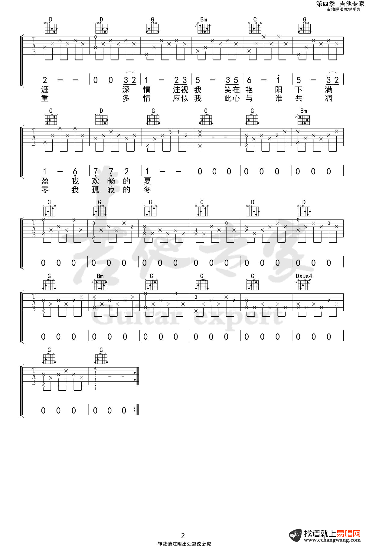 春夏秋冬吉他谱 图2