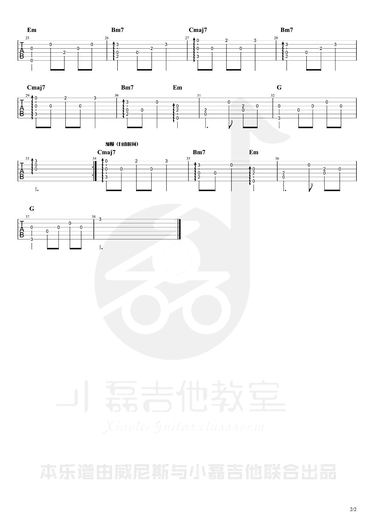 萱草花指弹谱吉他谱 图2
