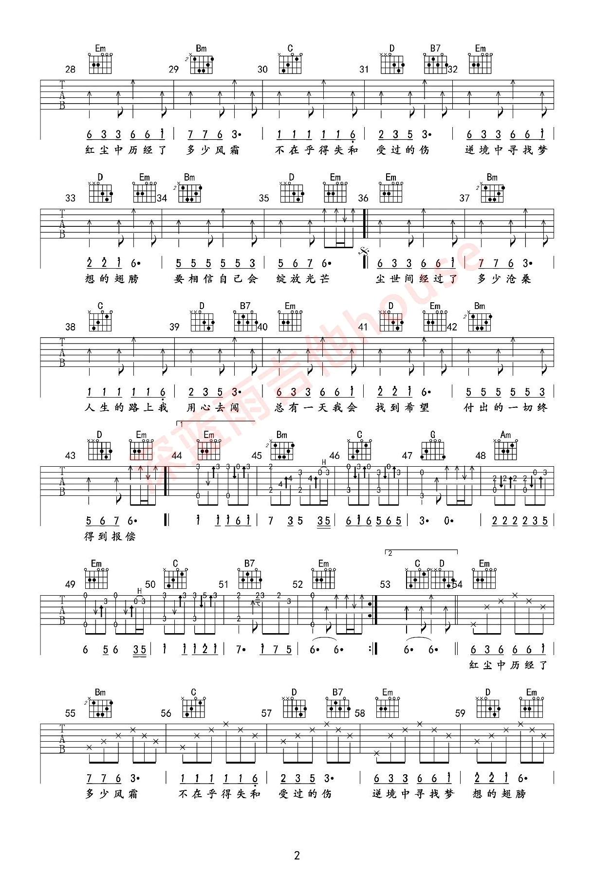 风雨人生路吉他谱 图3