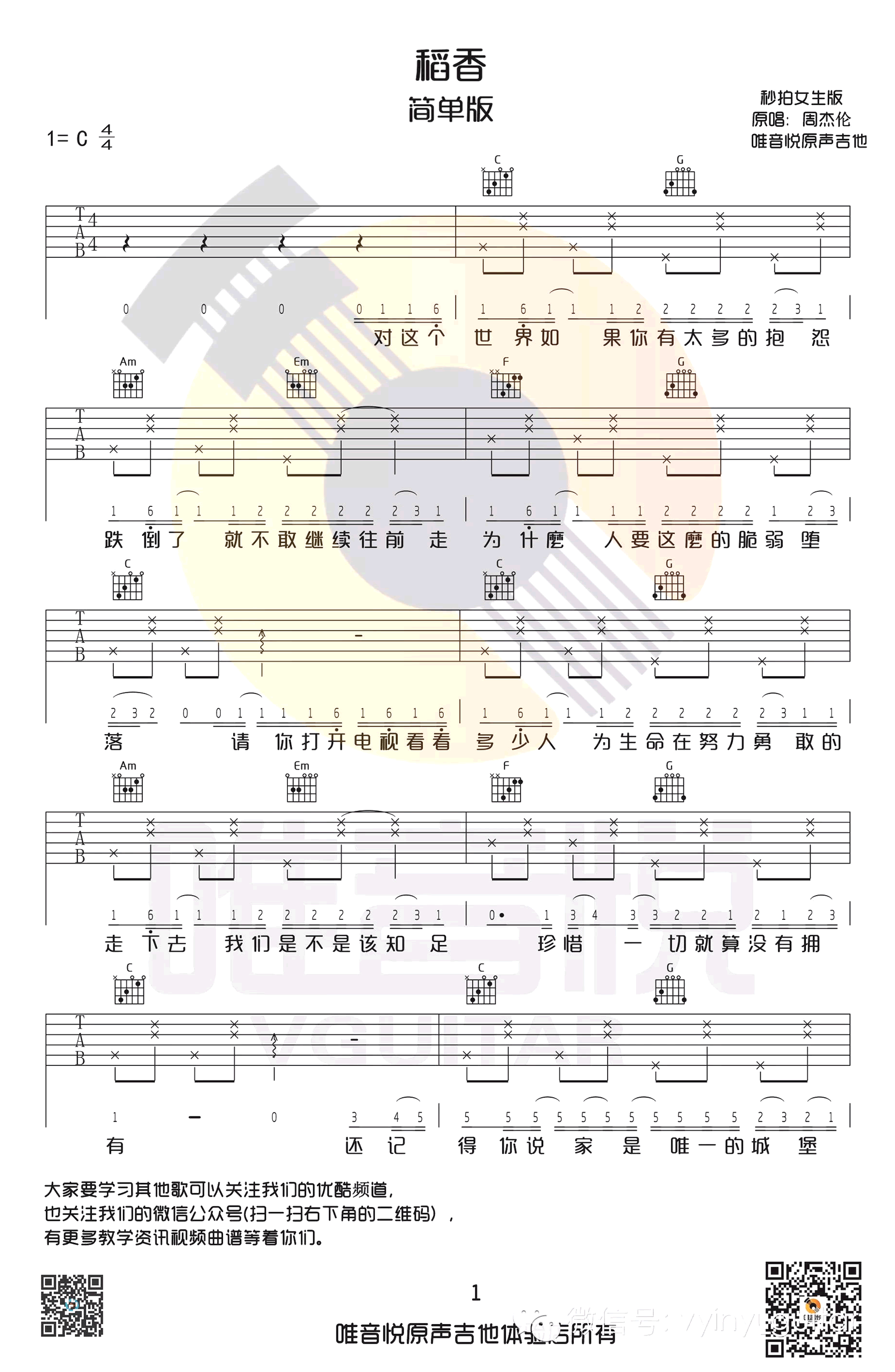 稻香吉他谱 图1