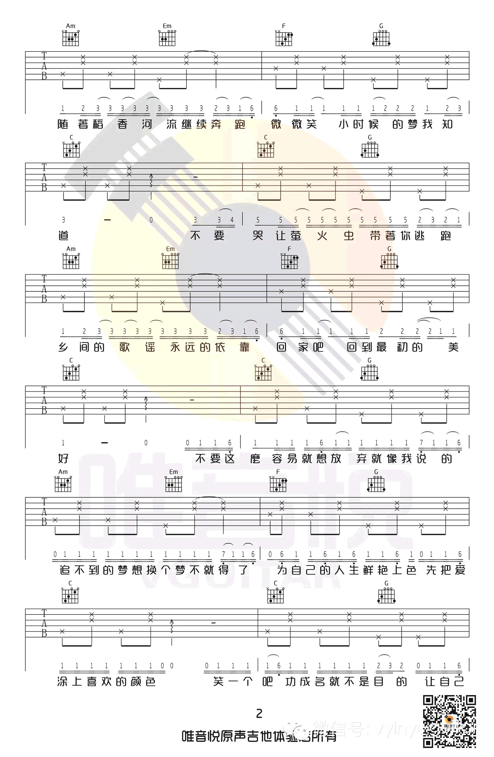 稻香吉他谱 图2