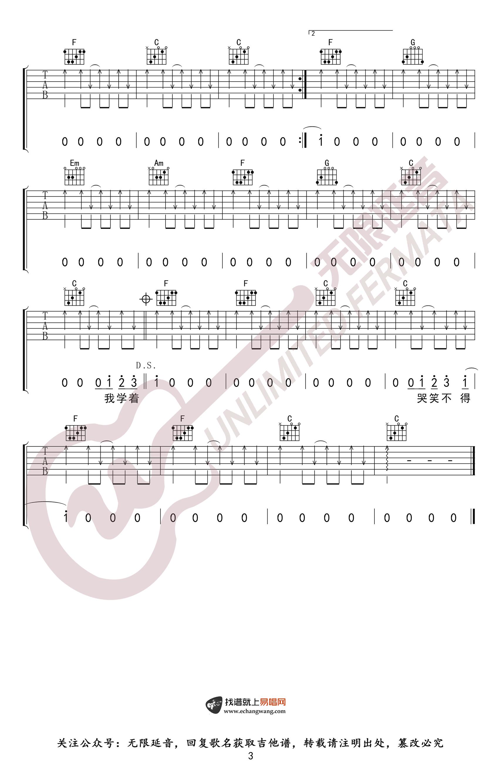 自娱自乐吉他谱 图3