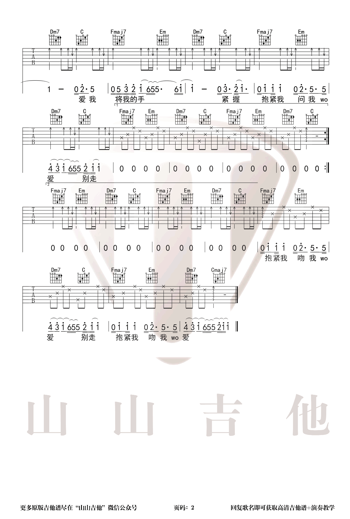拥抱吉他谱 图2