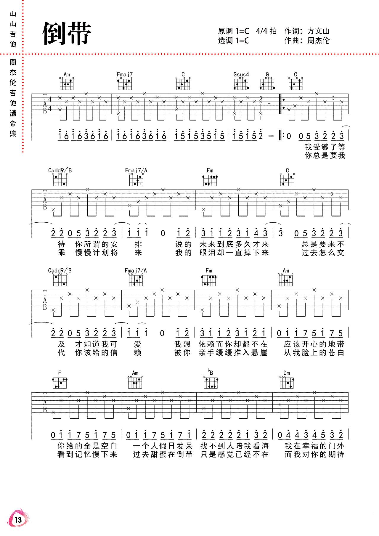 倒带吉他谱 图1