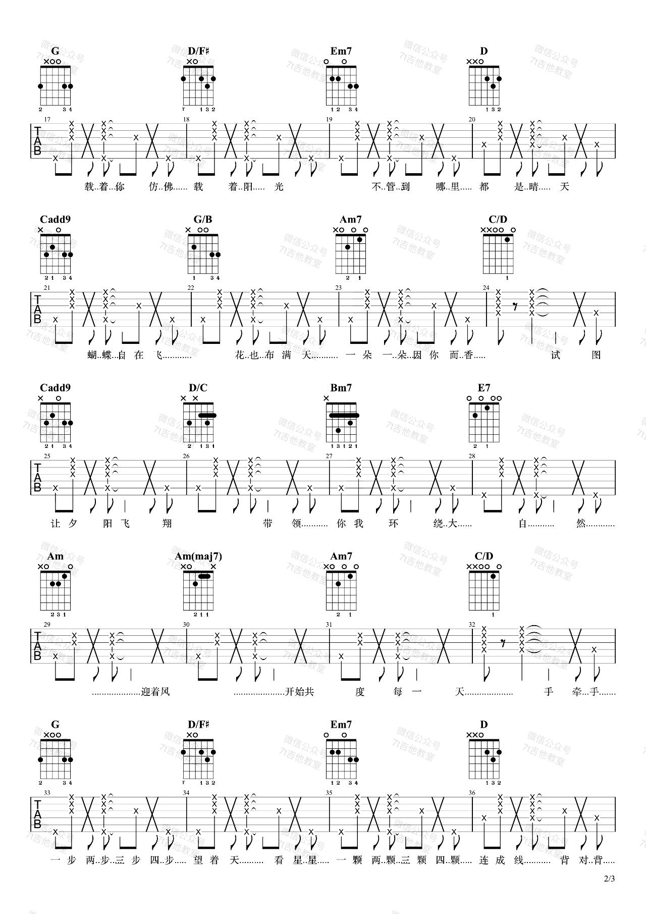 星晴吉他谱 图2