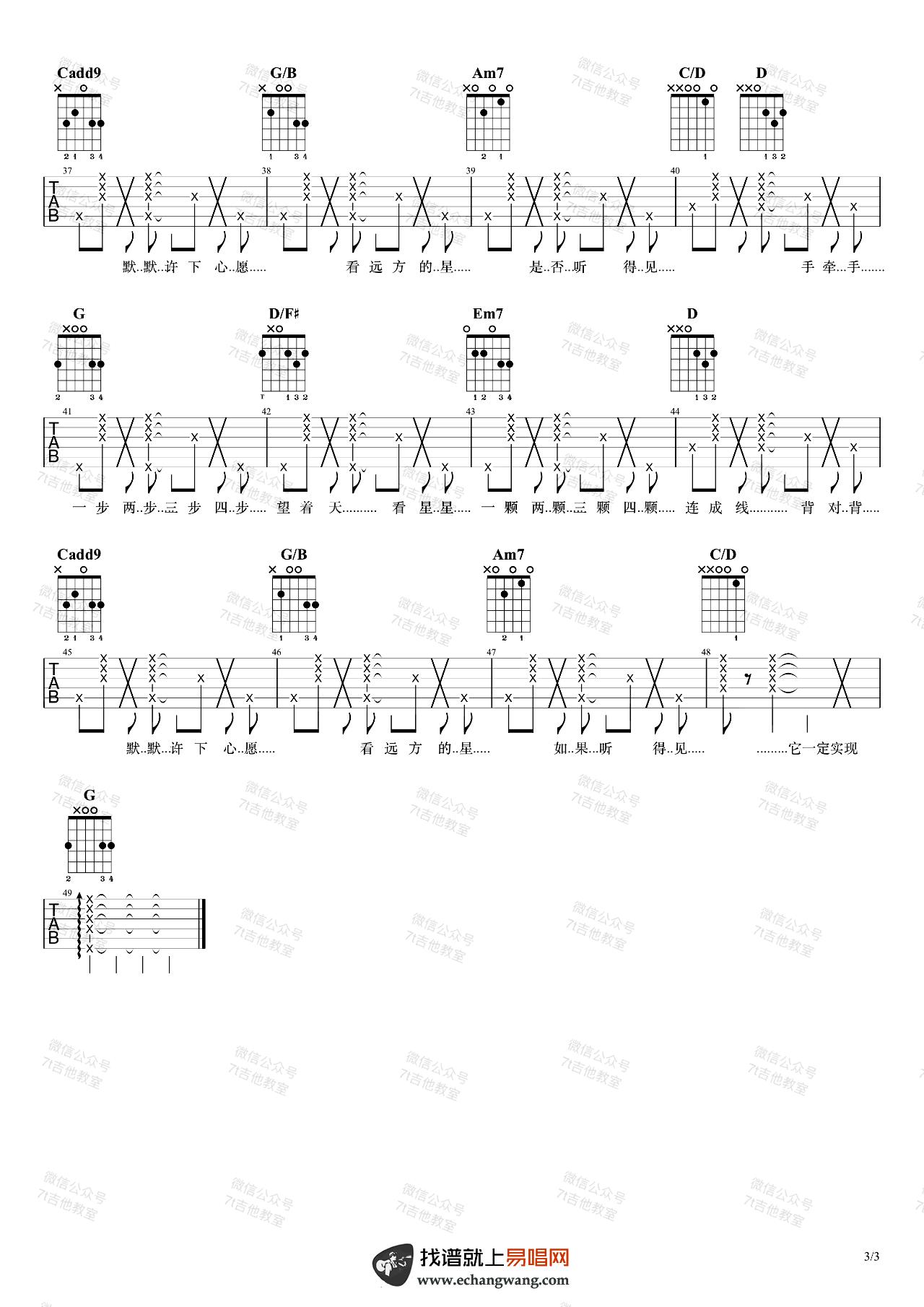 星晴吉他谱 图3