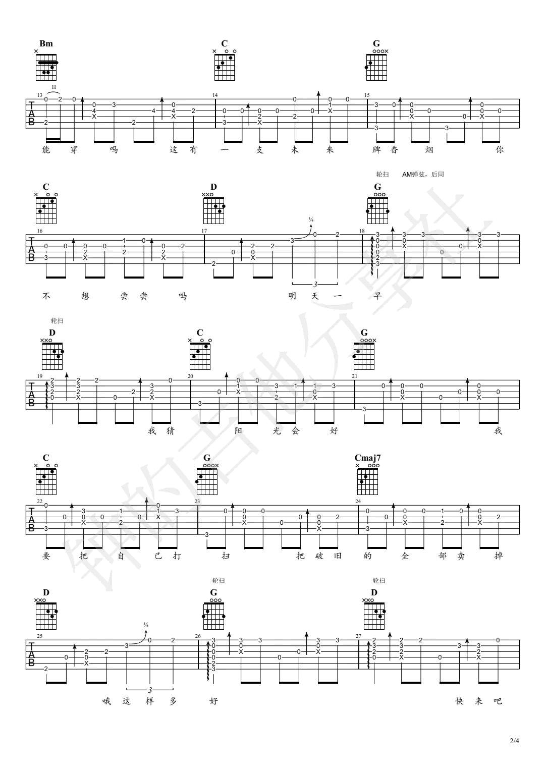 New Boy指弹谱吉他谱 图2