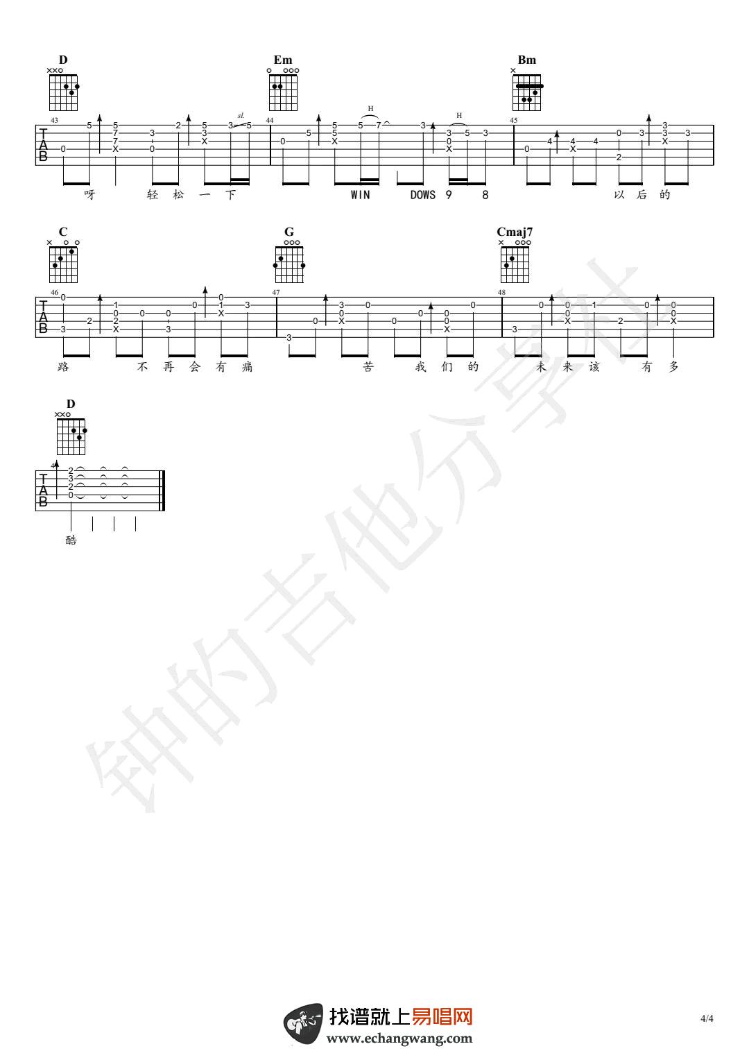 New Boy指弹谱吉他谱 图4