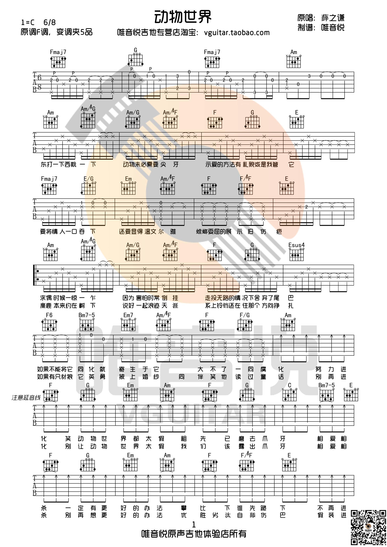 动物世界吉他谱 图2